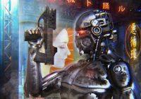 """DIE ROBO SAPIENS (Die Krupps EBM side-project)  – """"Teufelskreis – Tanz Mit Dem Roboter"""" EP"""